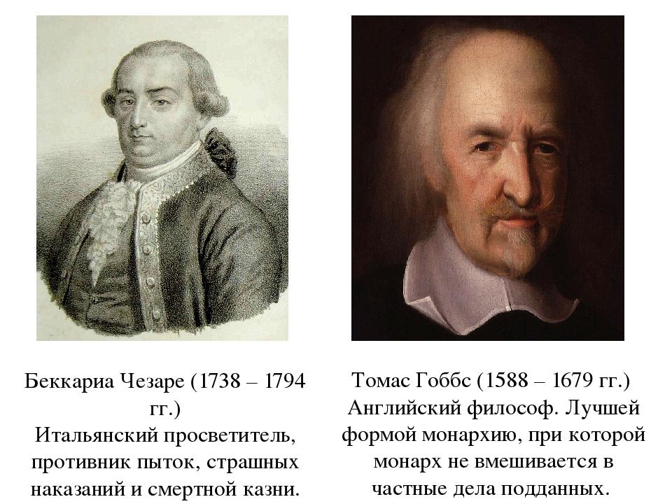 Беккариа Чезаре (1738 – 1794 гг.) Итальянский просветитель, противник пыток,...