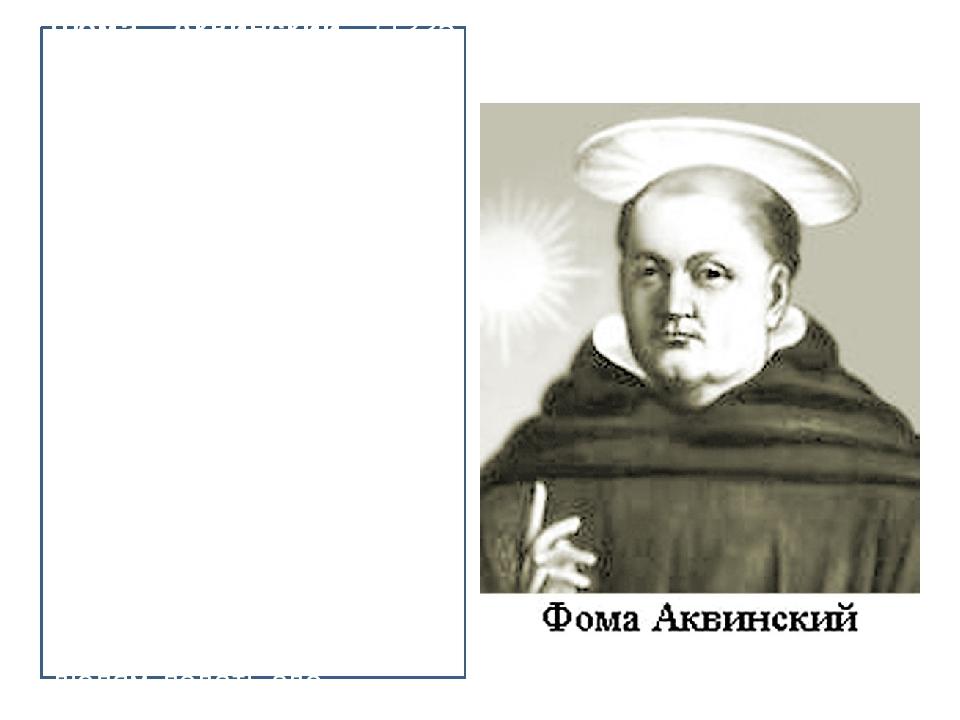 Фома Аквинский (1225 или 1226-1274) – философ и теолог, доминиканец. Считал,...