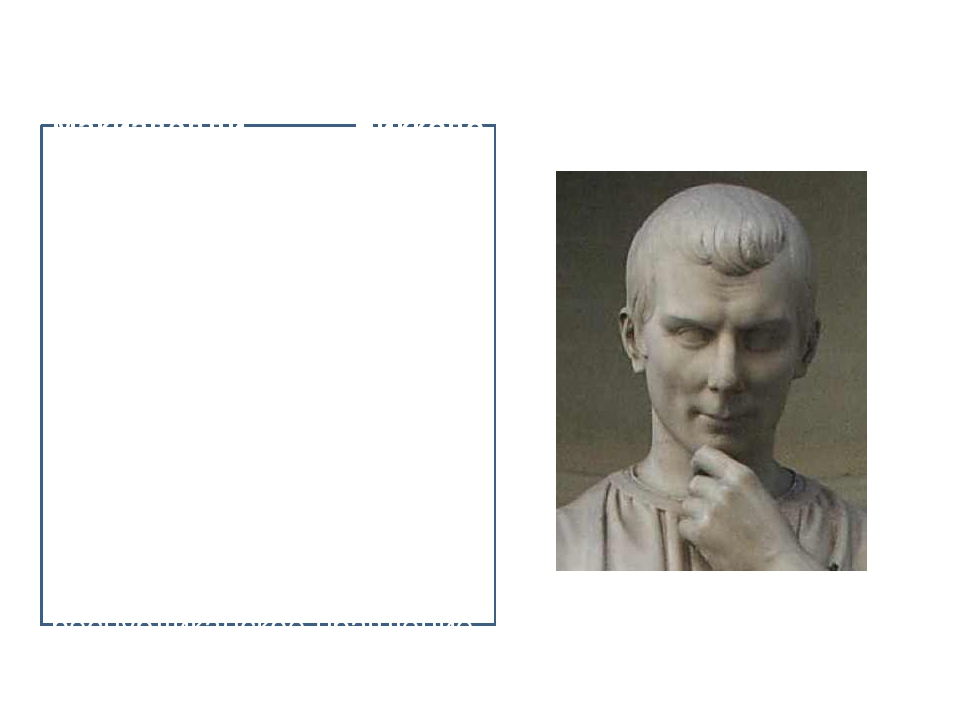 Макиавелли Никколо (1469-1527) – итальянский теоретик политики. Считал, что б...