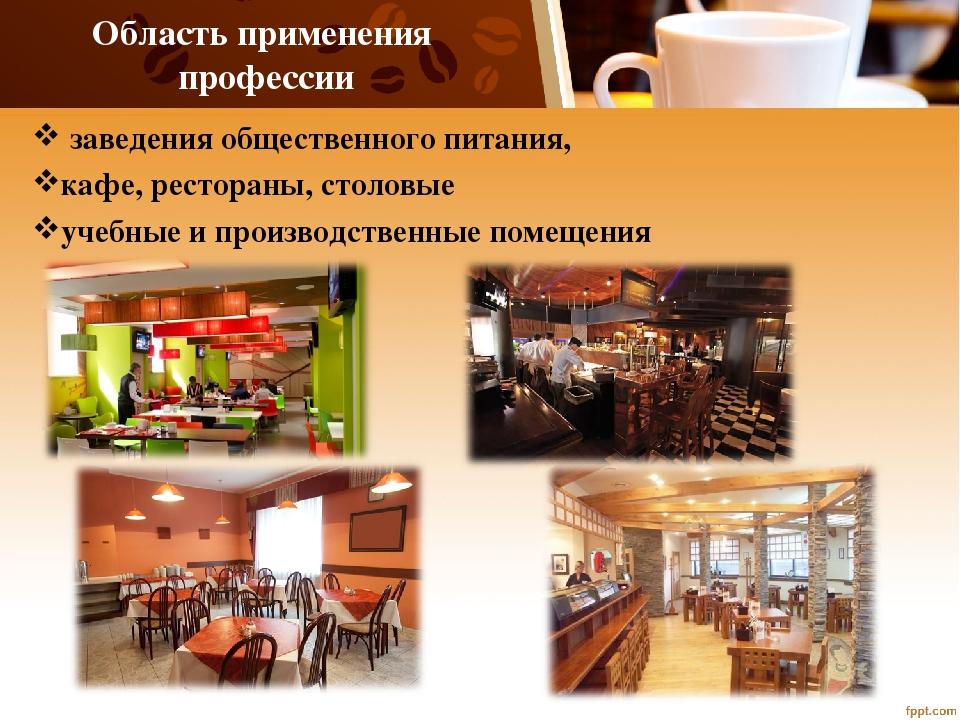 Экономическая практика ресторан Бесплатное хранилище  Отчёт по практике отчет по экономической и практике менеджмента ресторана out hall сафар отель