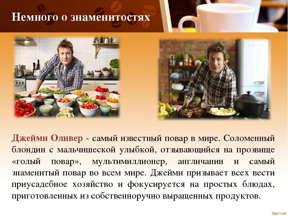 dzheymi-oliver-pochemu-goliy-povar