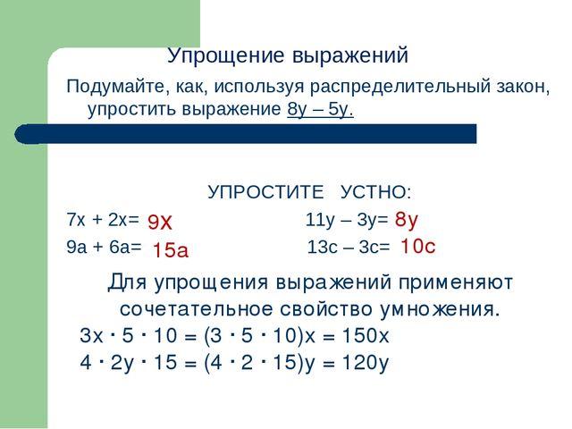 Разработка урока по математике 5 класс учебник виленкин тема упрощение выражений скачать бесплатно