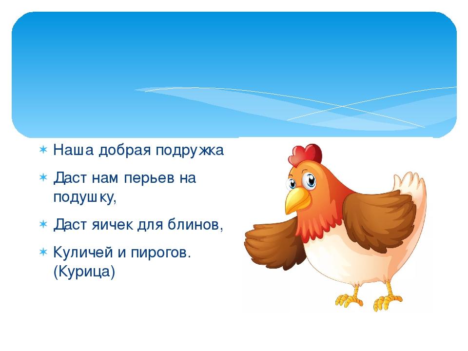 остроумное стихи про курицу смешные столицей нее связаны