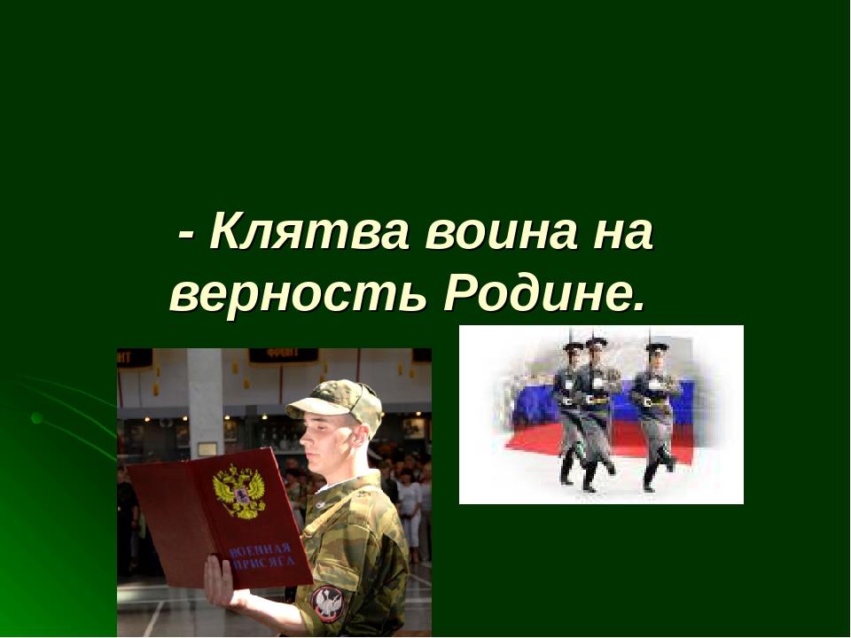 уже стихи для поздравления с принятием присяги в армии лакомый