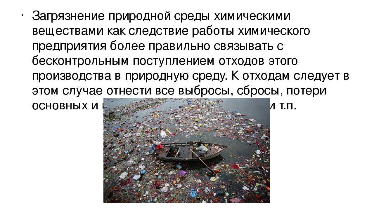 Загрязнение природной среды химическими веществами как следствие работы химич...