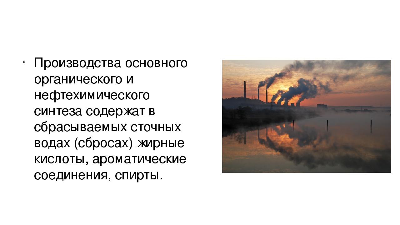 Производства основного органического и нефтехимического синтеза содержат в с...