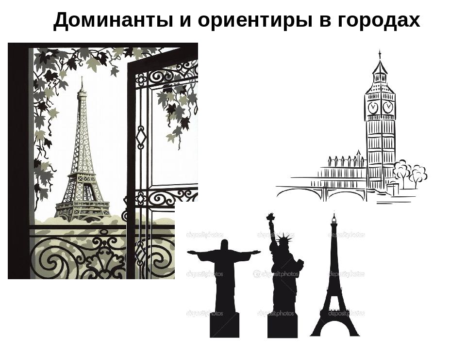 Доминанты и ориентиры в городах