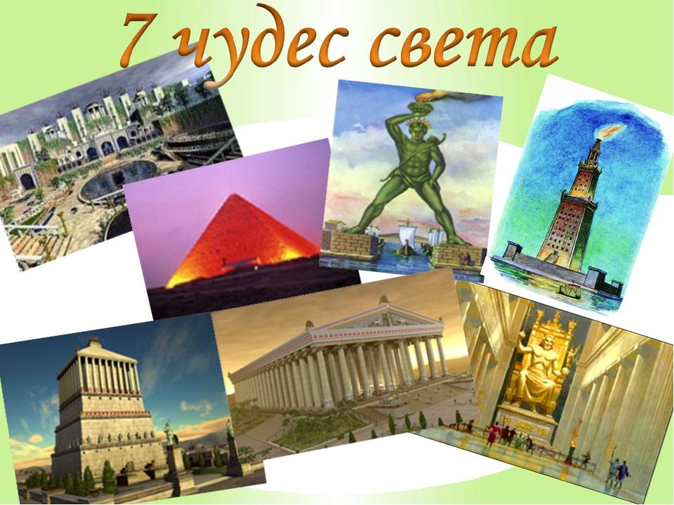 Картинки семь чудес света татарстана