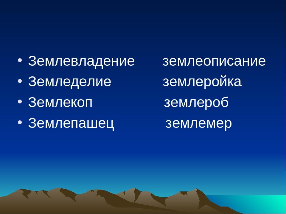 Землевладение землеописание Земледелие землеройка Землекоп землероб Землепаше...