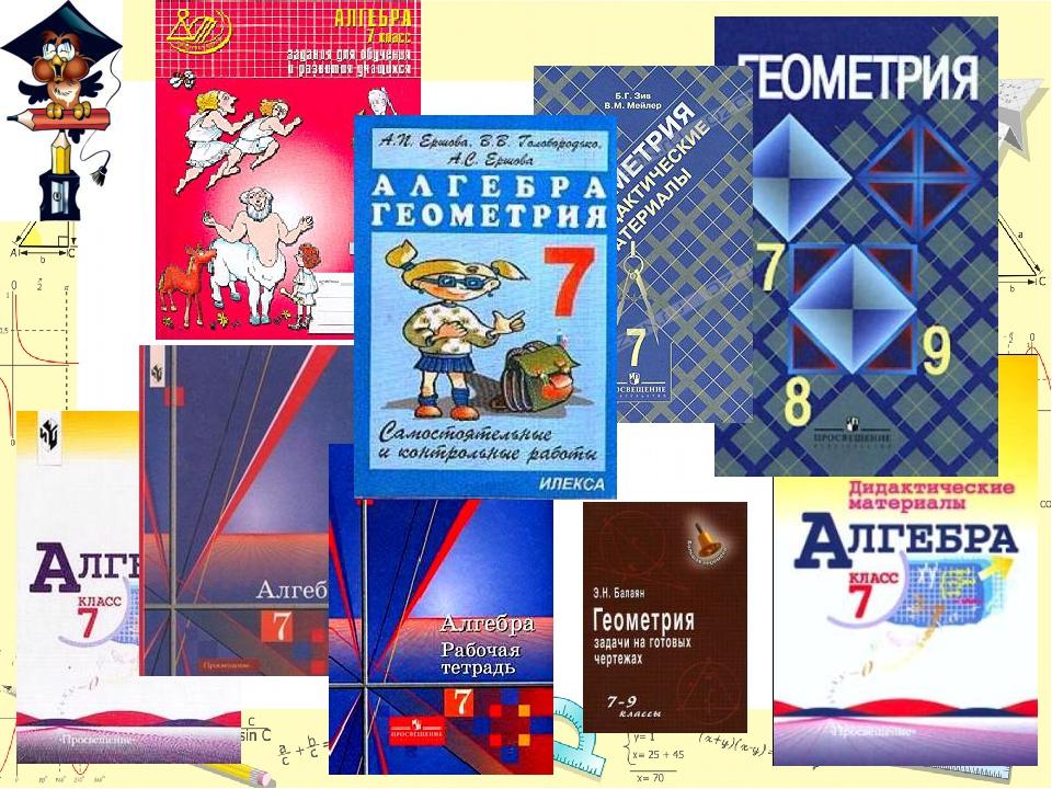 7 задачник и алгебра класс геометрия