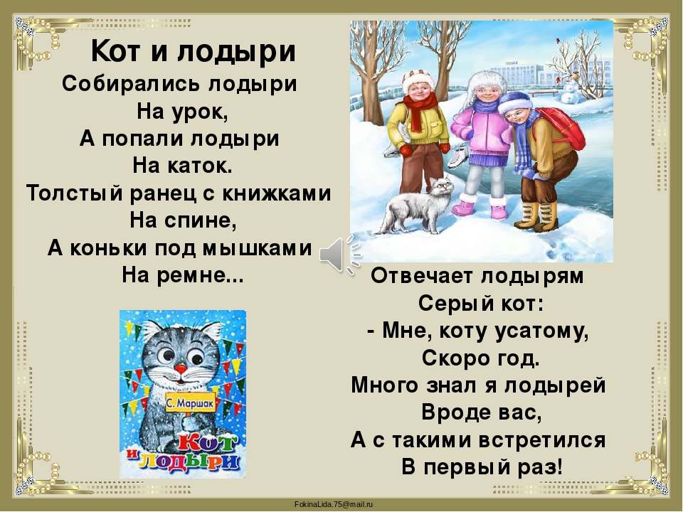самодельный стих кот и лодыри с картинками там