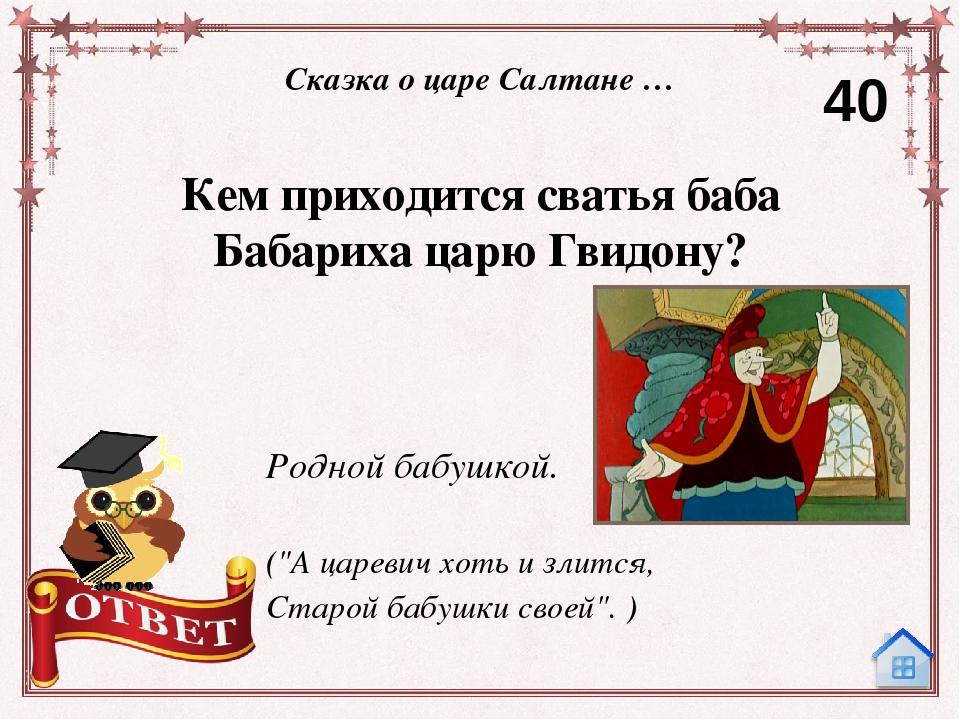 Что высмеивает А. С. Пушкин в этой сказке? Сказка о рыбаке и рыбке 50 Жадност...