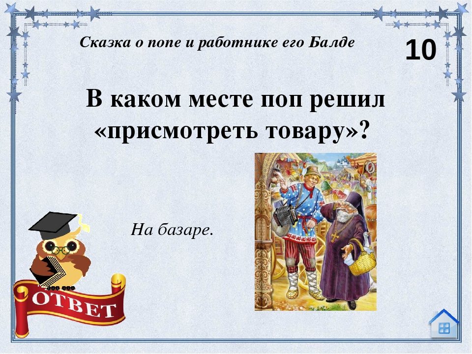Сколько сыновей было у царя? Сказка о золотом петушке 20 Два. 'Что за страшна...