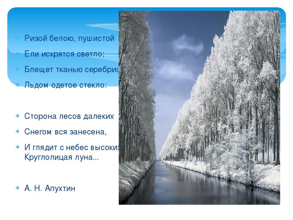 Для открытки, стихи о зиме красивые русских поэтов для детей