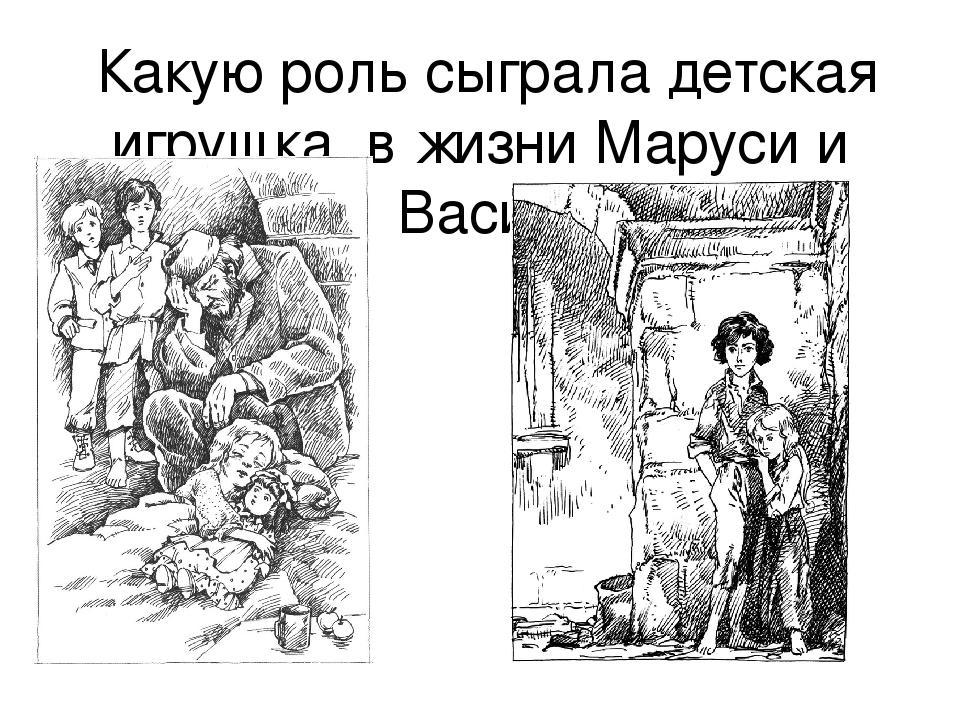 картинки к повести в дурном обществе к эпизодам отец выступал