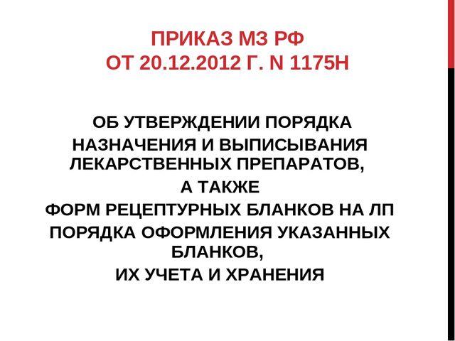 ПРИКАЗ 1175Н ОТ 20.12.2012 СКАЧАТЬ БЕСПЛАТНО