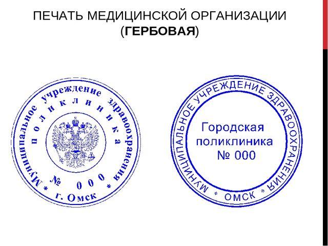Картинка печати лпу