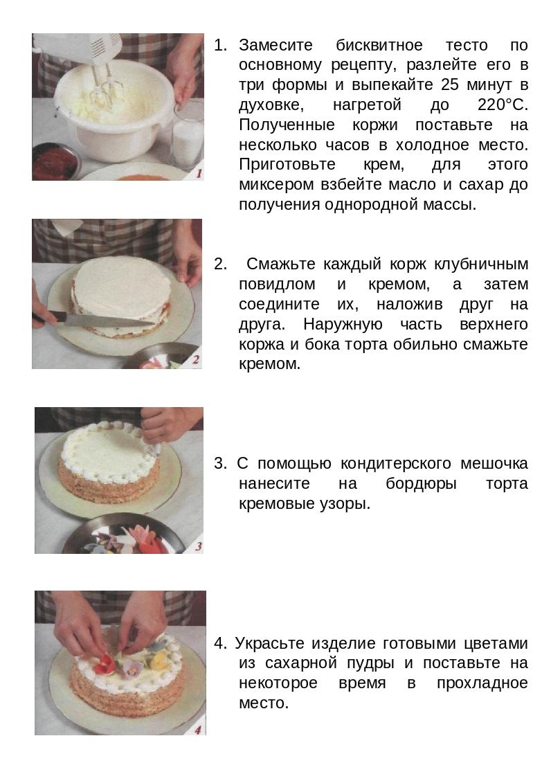 рецепт простого бисквитного торта с фото играли