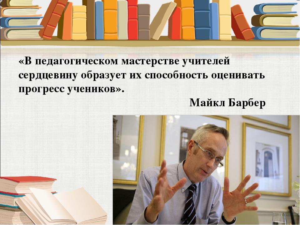 «В педагогическом мастерстве учителей сердцевину образует их способность оцен...