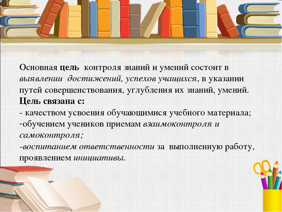 Основная цель контроля знаний и умений состоит в выявлении достижений, успехо...