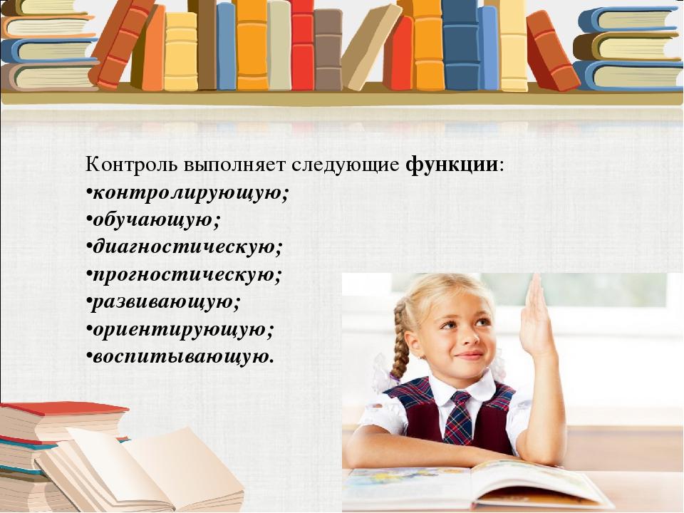 Контроль выполняет следующие функции: •контролирующую; •обучающую; •диагности...