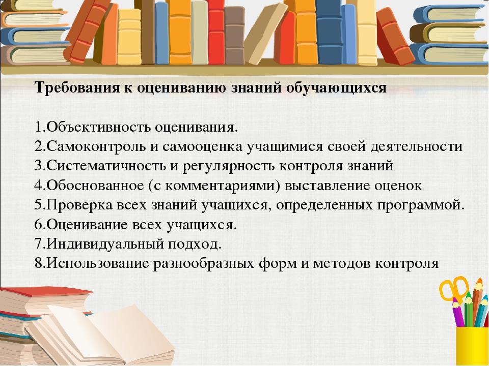 Требования к оцениванию знаний обучающихся 1.Объективность оценивания. 2.Сам...