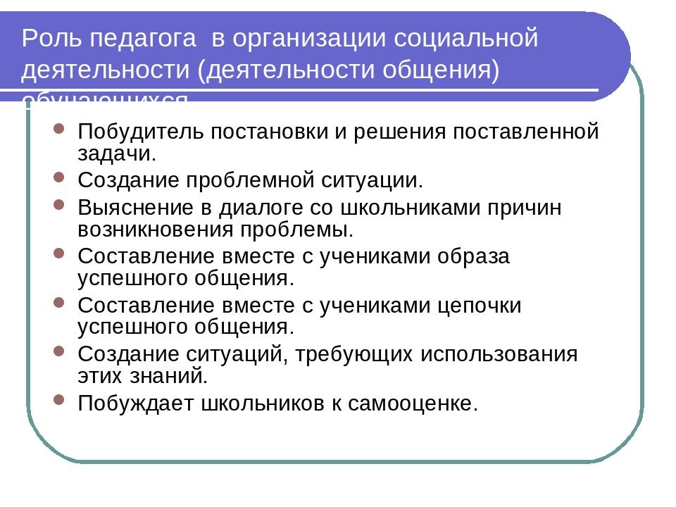 Роль педагога в организации социальной деятельности (деятельности общения) об...
