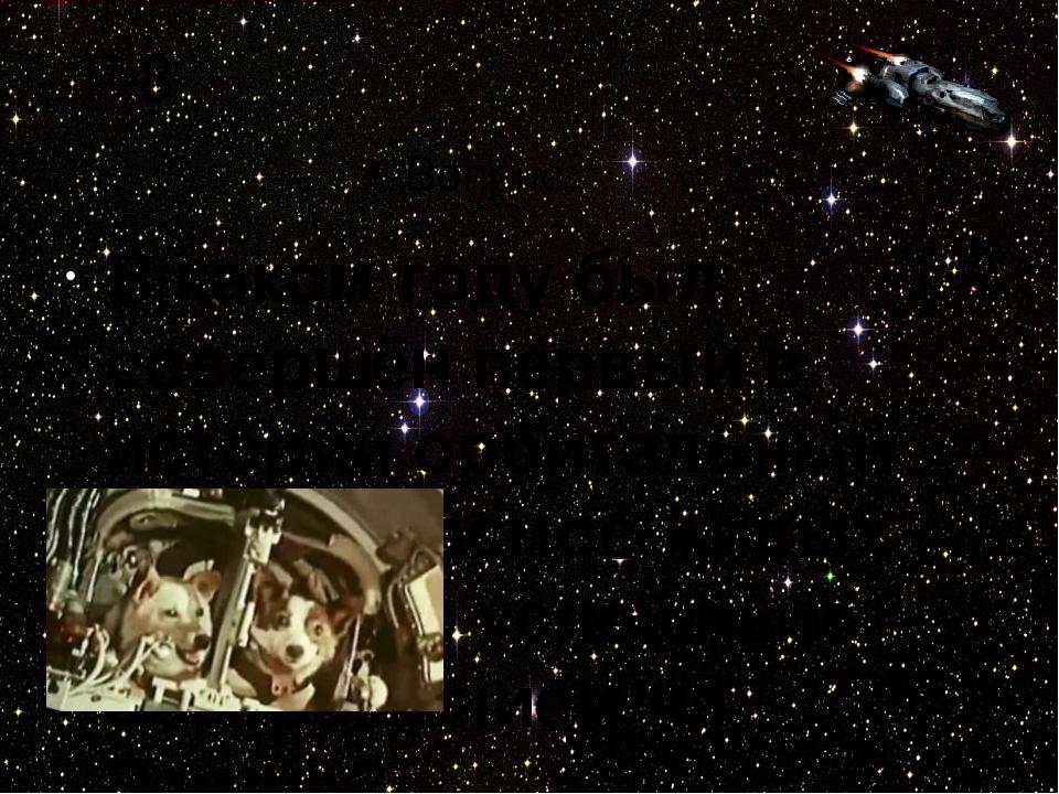 Космические первопроходцы картинки