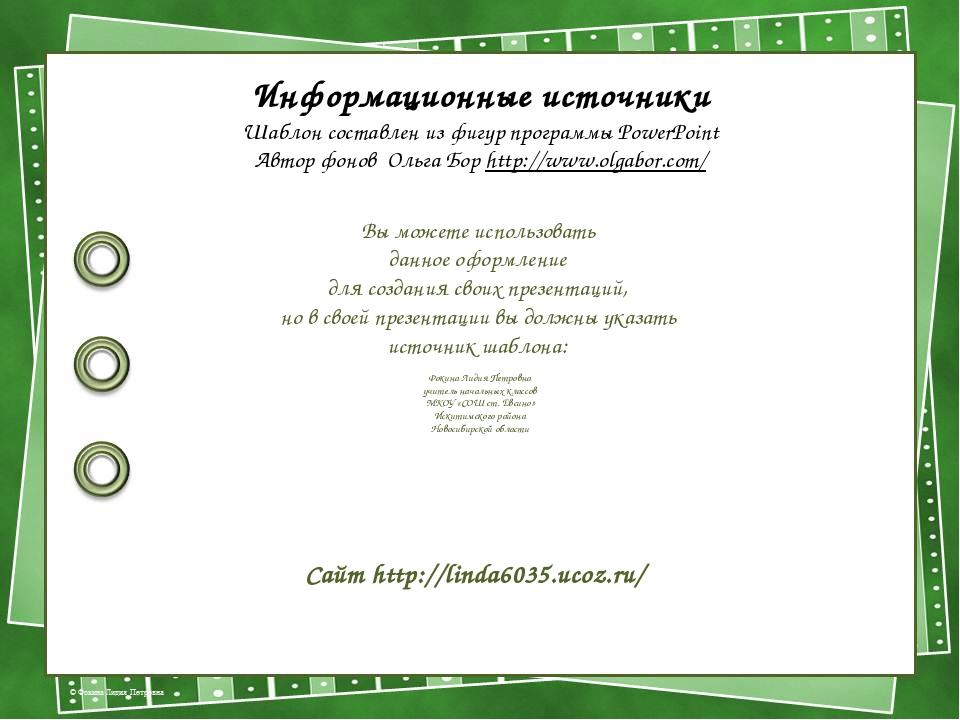 Информационные источники Шаблон составлен из фигур программы PowerPoint Автор...