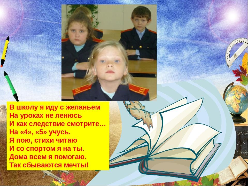быть стихи к визитке ученик года фотка