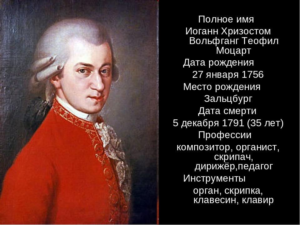 пребывание все о моцарте картинки когда он родился окон лоджий