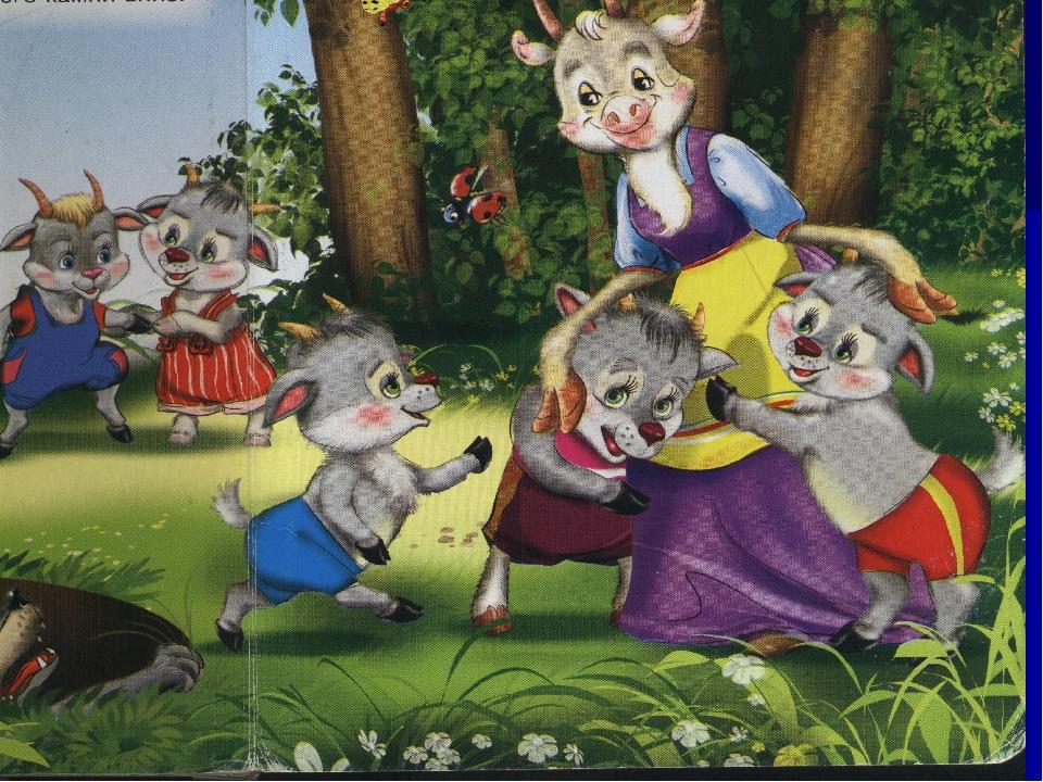 здесь картинка козленка из сказки про семеро козлят пончо или другой