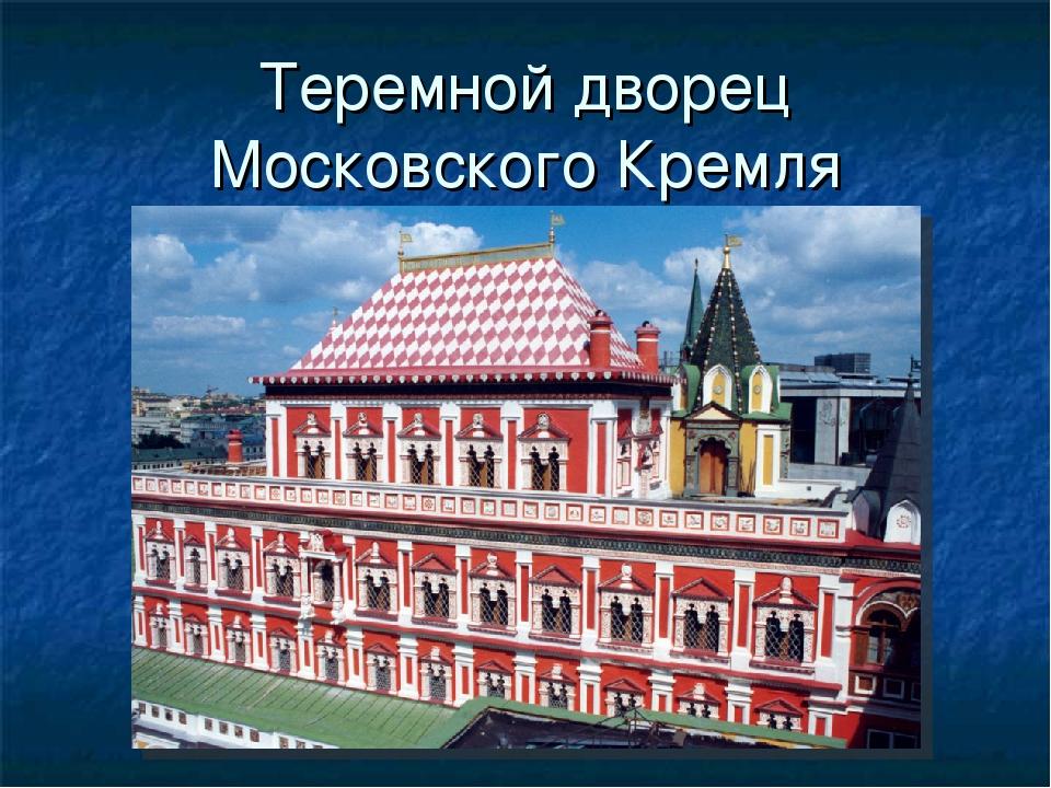 база теремной дворец московского кремля 17 век фото день заметил