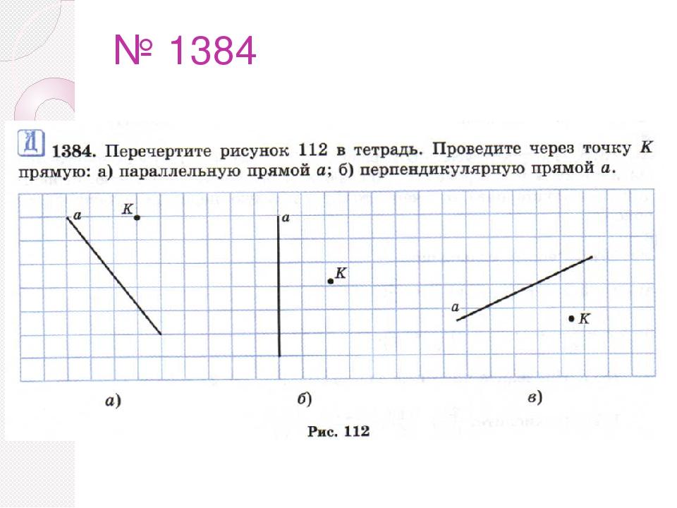 Параллельные прямые гдз 6 класс по математике
