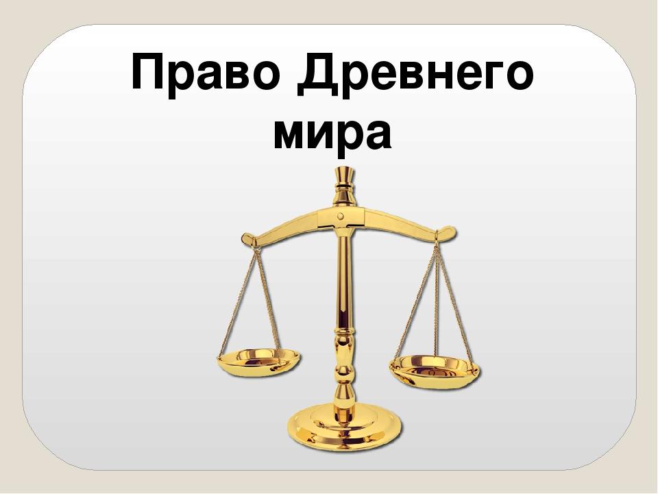 Право Древнего мира