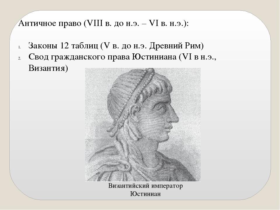 Античное право (VIII в. до н.э. – VI в. н.э.): Законы 12 таблиц (V в. до н.э....