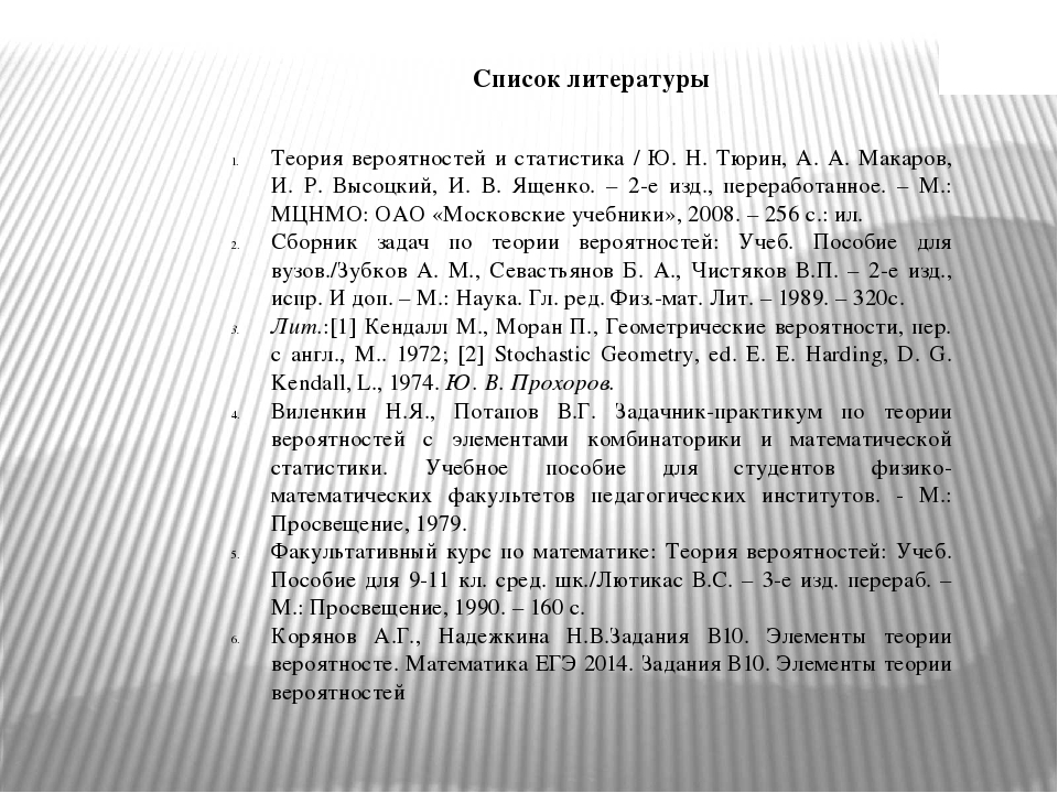 Статистика решебник теория тюрин.высоцкий вероятности и