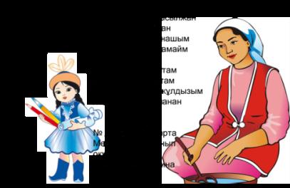 Стихи мама на казахском