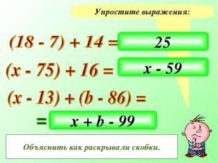 Упростите выражения: 25 х - 59 х + b - 99 Как можно назвать данные выражения?