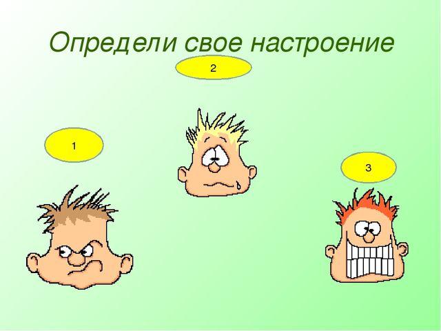 Определи свое настроение 1 2 3