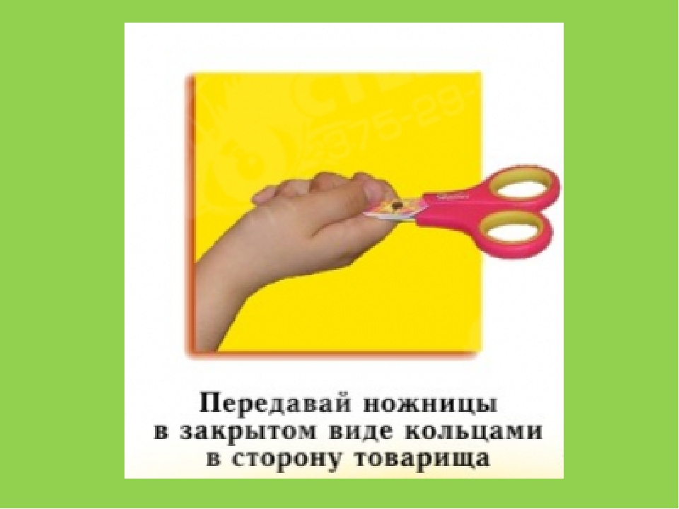 Техника безопасности с ножницами картинки