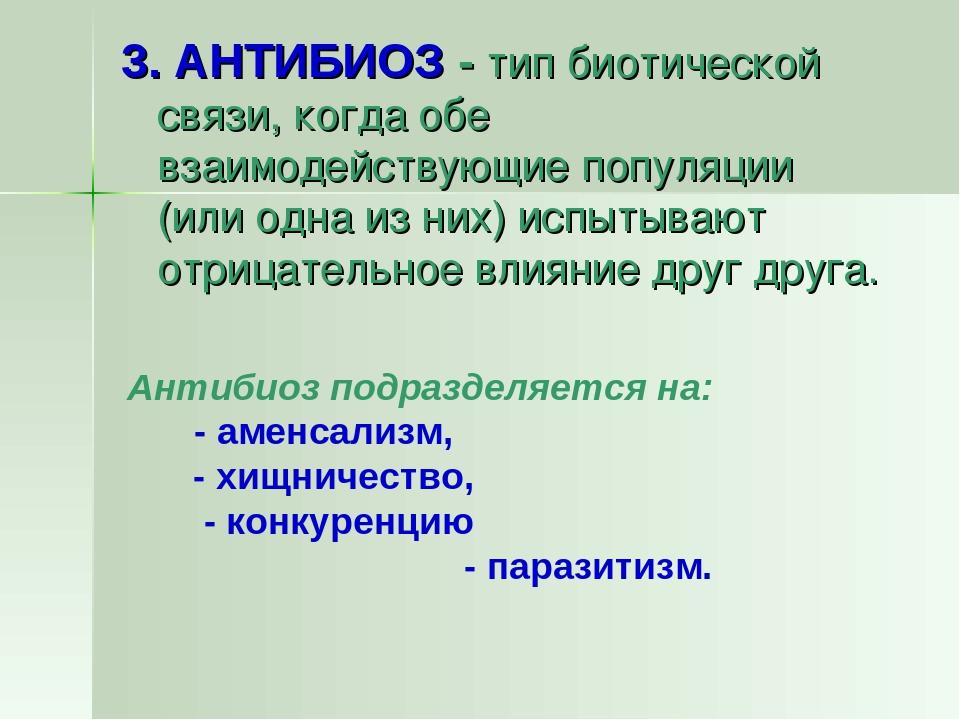 3. АНТИБИОЗ - тип биотической связи, когда обе взаимодействующие популяции (и...