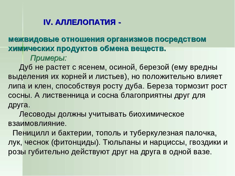 IV. АЛЛЕЛОПАТИЯ - межвидовые отношения организмов посредством химических прод...