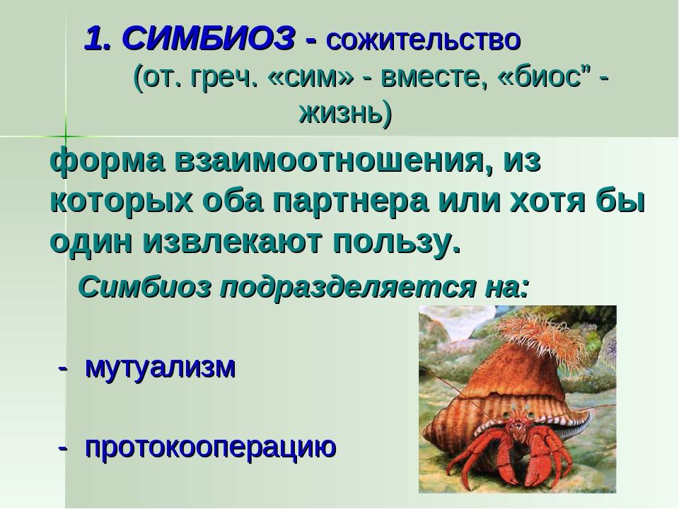"1. СИМБИОЗ - сожительство (от. греч. «сим» - вместе, «биос"" - жизнь) форма в..."