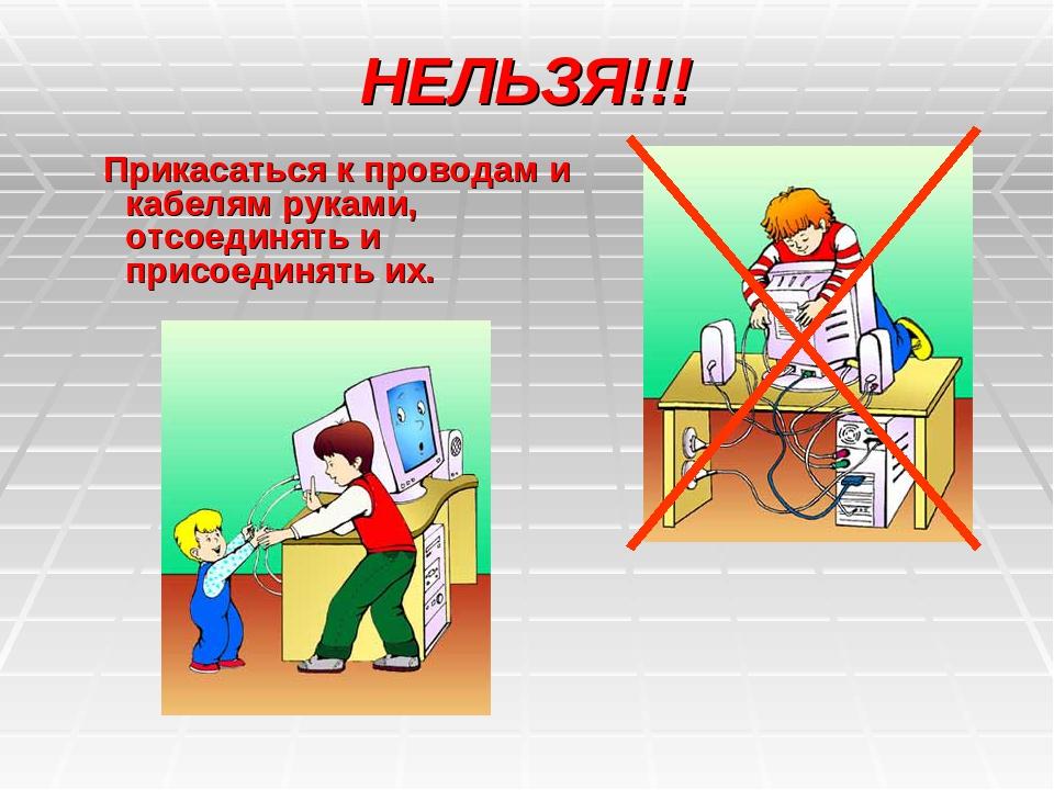 Рисунки что нельзя делать на информатике