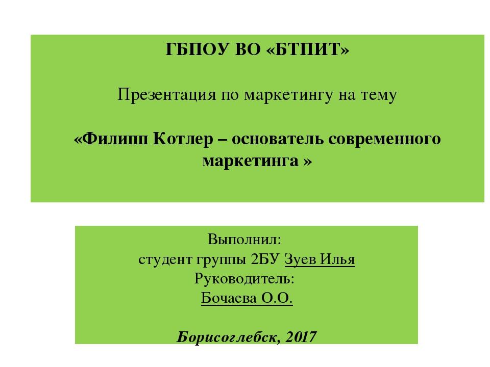 ГБПОУ ВО «БТПИТ» Презентация по маркетингу на тему «Филипп Котлер – основател...