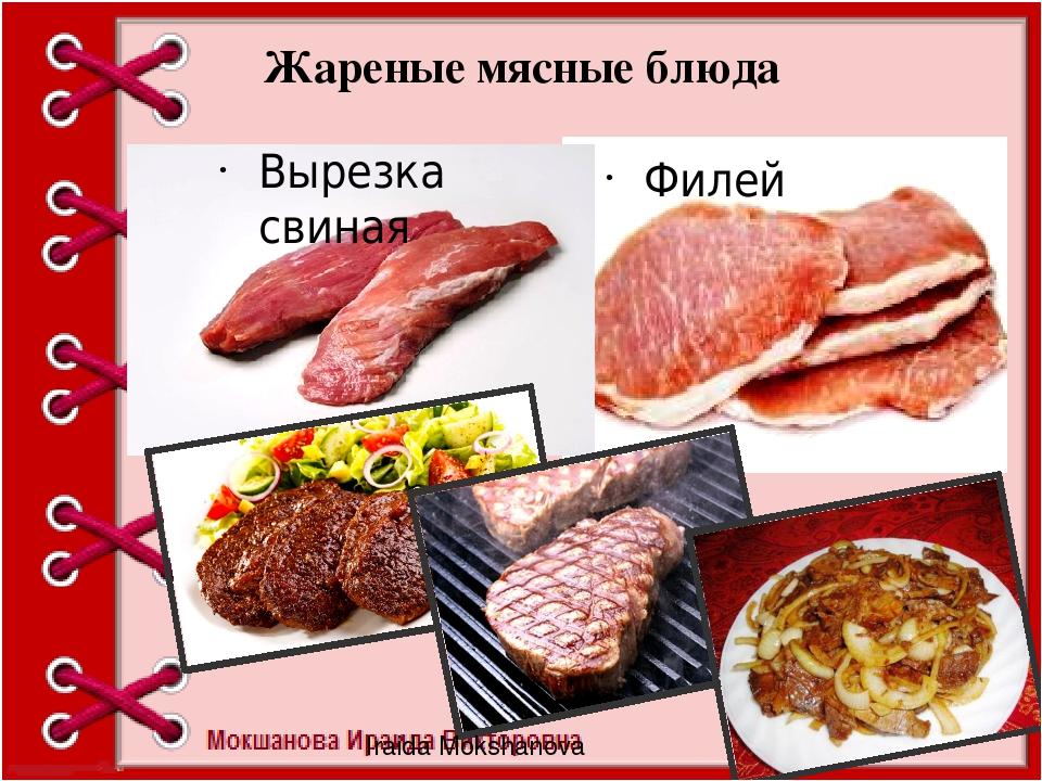 Рецепт свиная вырезка жареная на