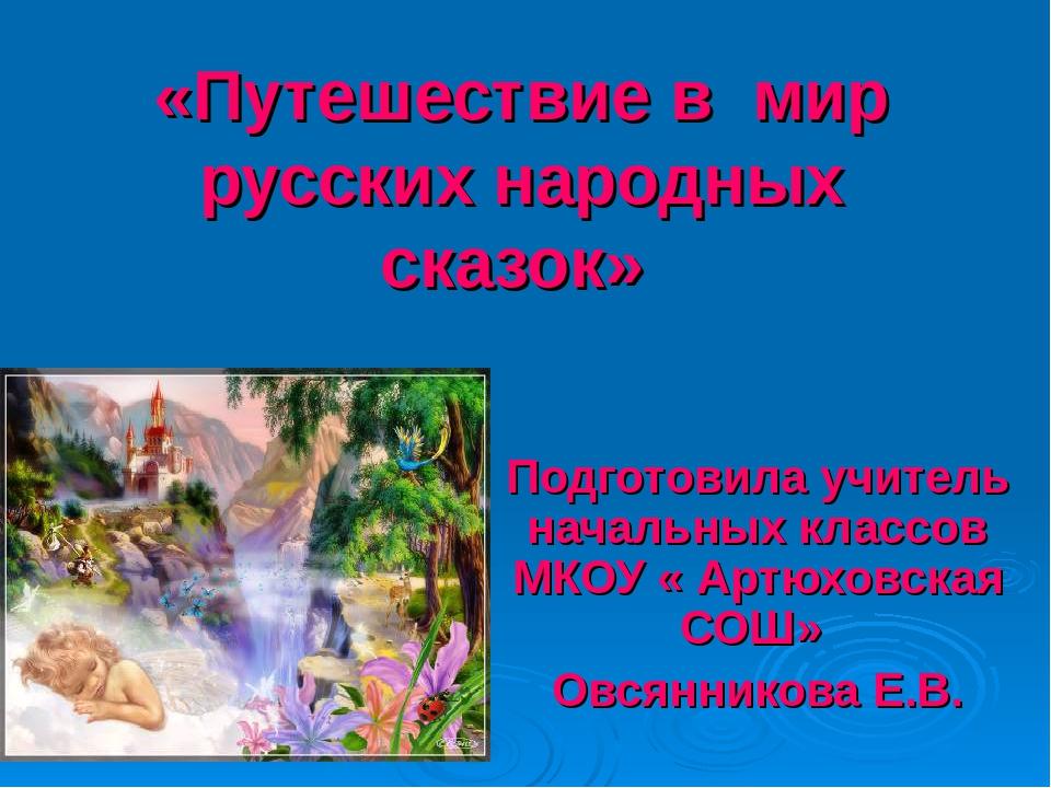 «Путешествие в мир русских народных сказок» Подготовила учитель начальных кла...