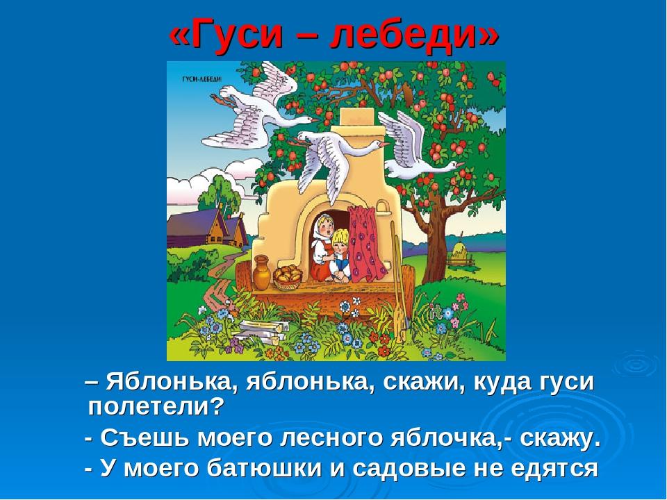 «Гуси – лебеди» – Яблонька, яблонька, скажи, куда гуси полетели? - Съешь моег...