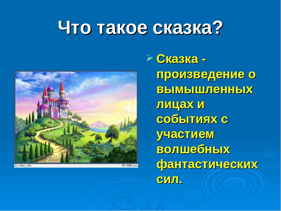 Что такое сказка? Сказка - произведение о вымышленных лицах и событиях с учас...